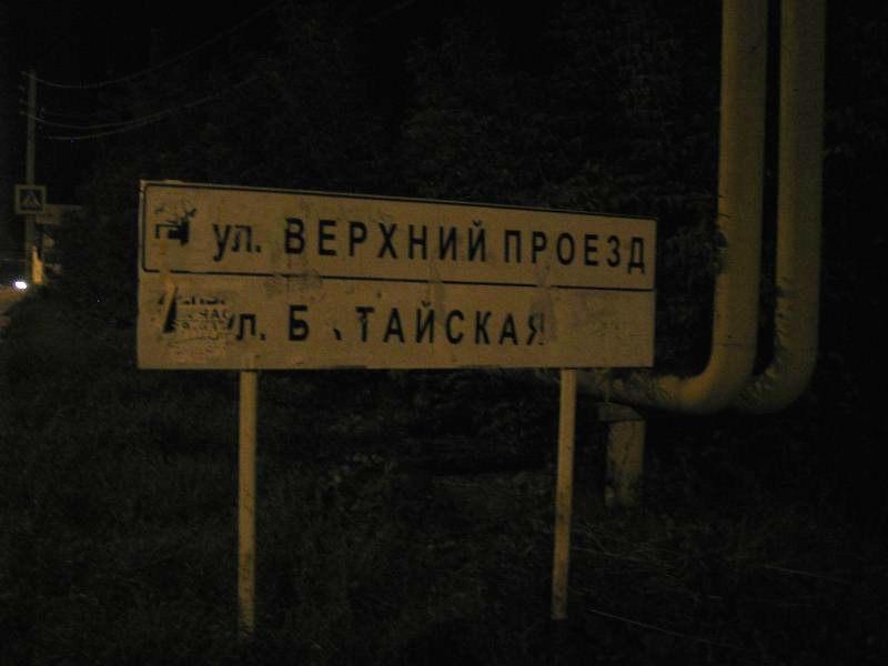 Б. ТАЙСКАЯ