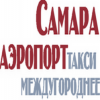 Аватар пользователя Междугороднее такси Самара Аэропорт
